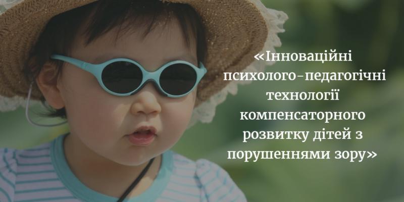 «Інноваційні психолого-педагогічні технології компенсаторного розвитку дітей з порушеннями зору»