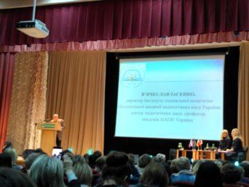 ІІІ Міжнародний конгрес зі спеціальної педагогіки, психології та реабілітології «Інклюзія в новій українській школі: виклики сьогодення»