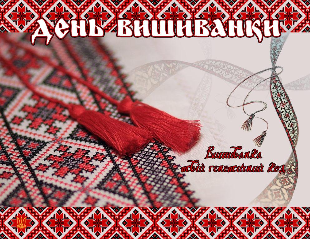 17 травня в Україні відзначається Всесвітній день вишиванки ac35127ec70ad